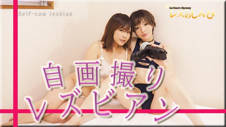 自画撮りレズビアン〜まゆちゃんとゆうちゃん〜3
