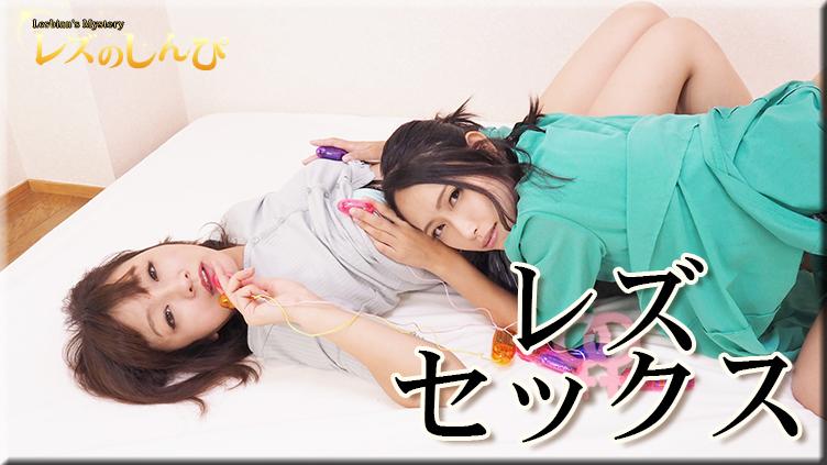 レズセックス〜ありさちゃんとふにかちゃん〜2