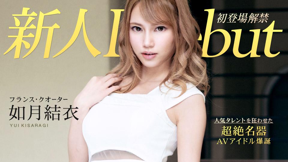 Debut Vol.54 〜超イキ体質のスレンダー巨乳美女と中出し〜