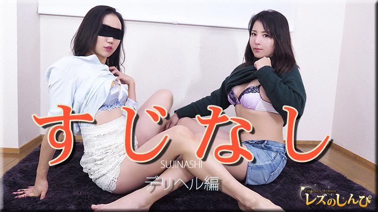 すじなし〜まきちゃんとちひろちゃん〜2