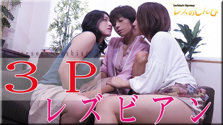 3Pレズビアン〜しずかちゃんとなほこちゃんとまりあさん〜1