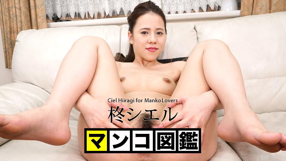 マンコ図鑑 柊シエル