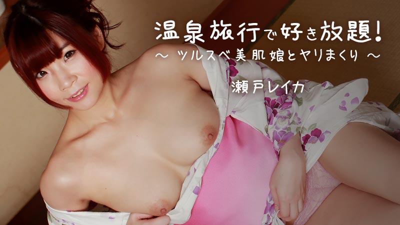 温泉旅行で好き放題!~ツルスベ美肌娘とヤリまくり~