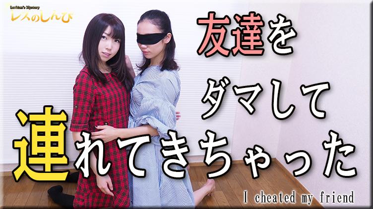 友達をダマして連れてきちゃった〜ちひろちゃんとはるちゃん〜1