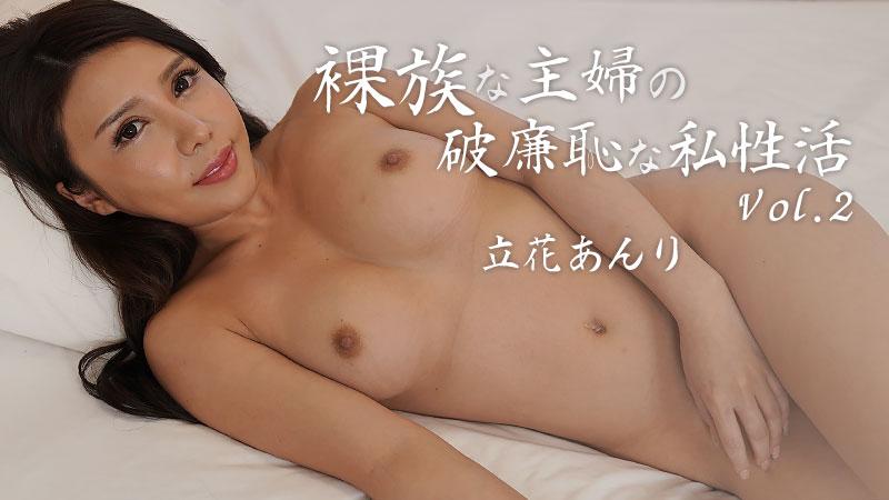 裸族な主婦の破廉恥な私性活Vol.2