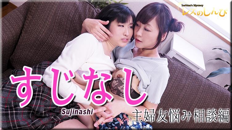 SUJINASHI〜ありさちゃんとこゆきちゃん〜2
