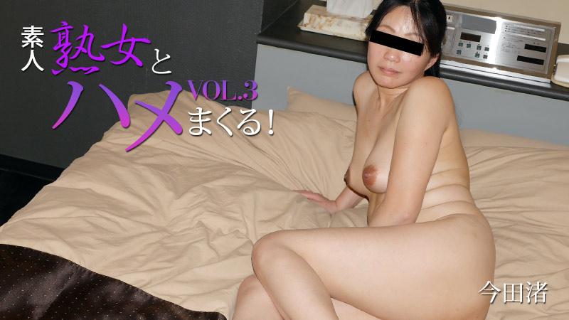 素人熟女とハメまくる!Vol.3