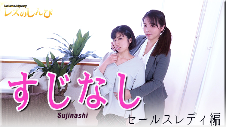 すじなし〜こゆきちゃんとまきちゃん〜1