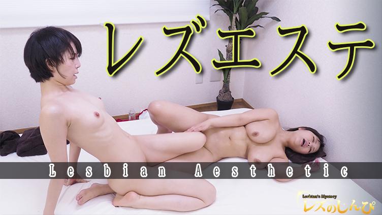 レズエステ〜まゆちゃんとかなちゃん〜3