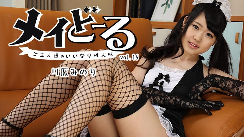 メイどーる Vol.16~ご主人様のいいなり性人形~