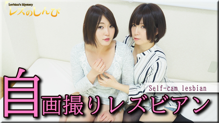 自画撮りレズビアン〜かなちゃんとさくらちゃん〜1
