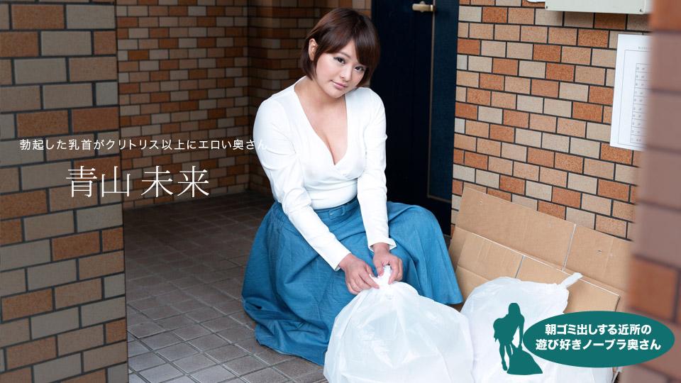朝ゴミ出しする近所の遊び好きノーブラ奥さん 青山未来