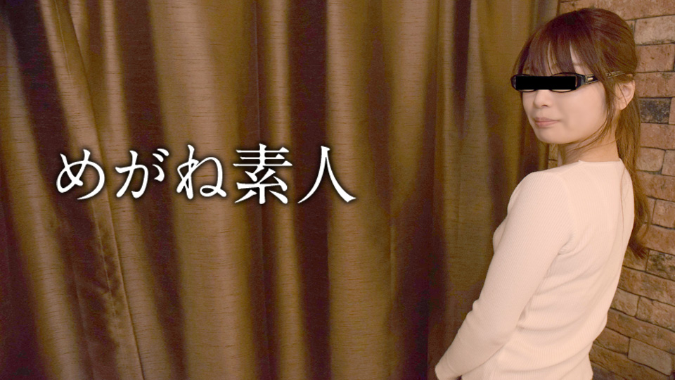 めがね素人 〜気持ちよすぎてメガネが曇っちゃうよ〜