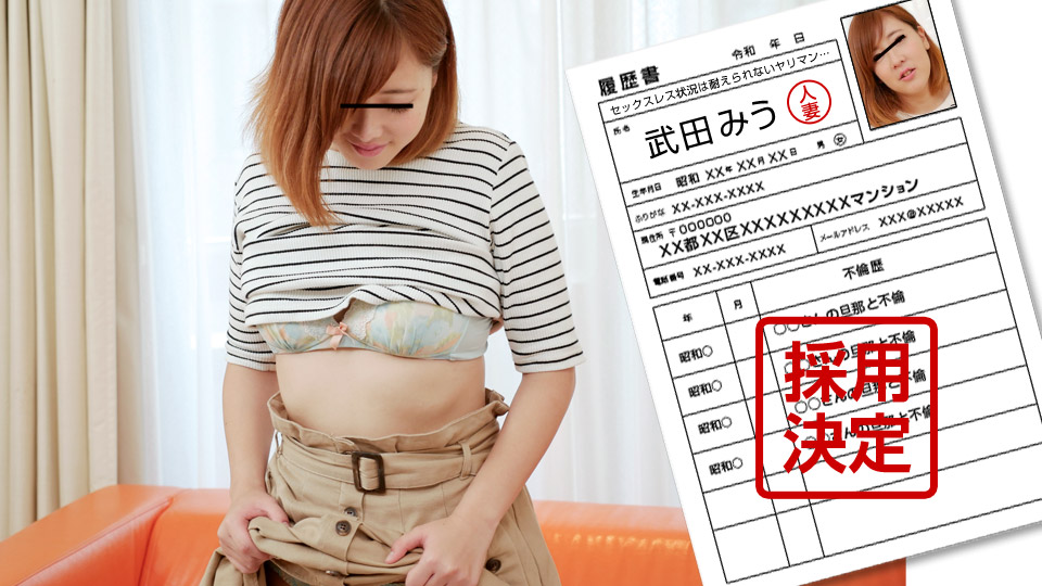 素人奥様初撮りドキュメント 88 武田みう