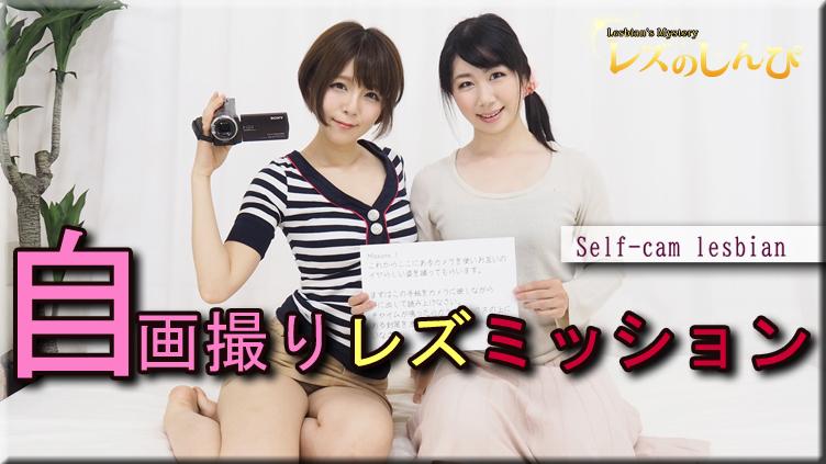 自画撮りレズミッション〜かなちゃんとりんちゃん〜1