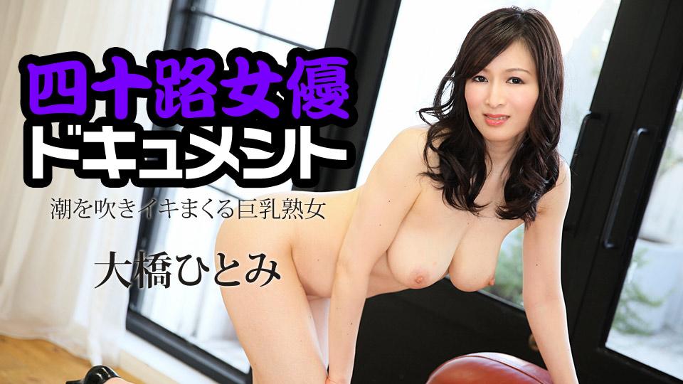 四十路女優ドキュメント 〜潮を吹きイキまくる巨乳熟女〜
