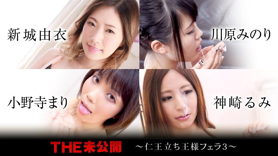 THE 未公開 〜仁王立ち王様フェラ3〜