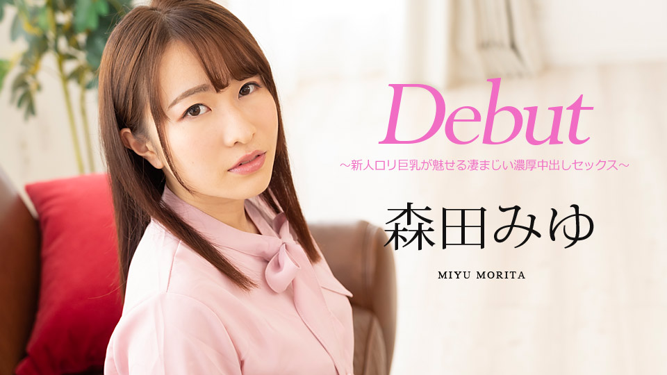 Debut Vol.63 〜新人ロリ巨乳が魅せる凄まじい濃厚中出しセックス〜