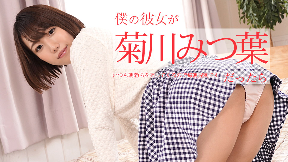僕の彼女が菊川みつ葉だったら 〜いつも朝勃ちを狙ってくるので毎朝遅刻です〜