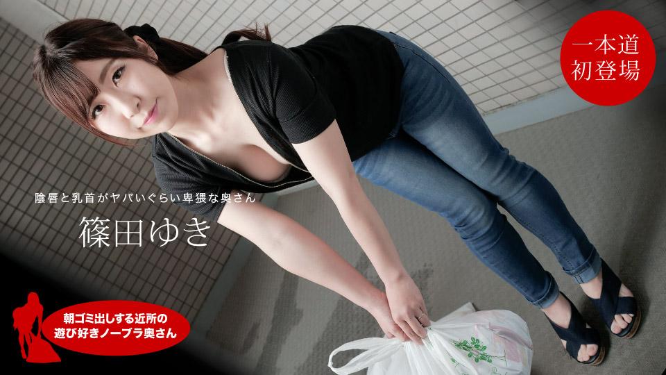 朝ゴミ出しする近所の遊び好きノーブラ奥さん 篠田ゆき
