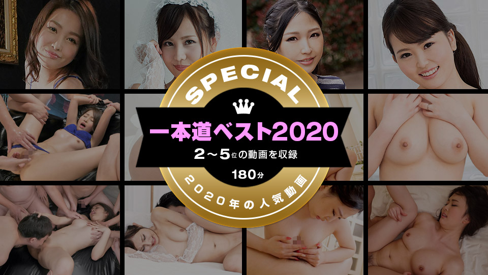 一本道ベスト2020 ~トップ10(2~5位)~