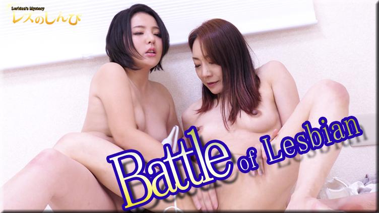 Battle of lesbian〜まきちゃんと若林美保さん〜2