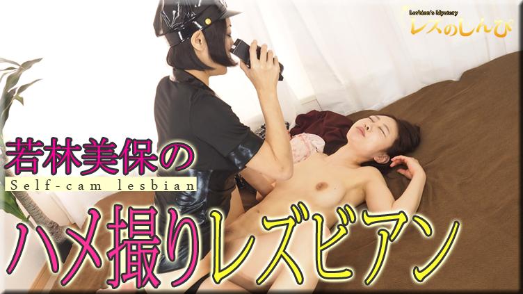 若林美保のハメ撮りレズビアン:ディレクターズカット版〜ななこちゃんと若林美保さん〜3