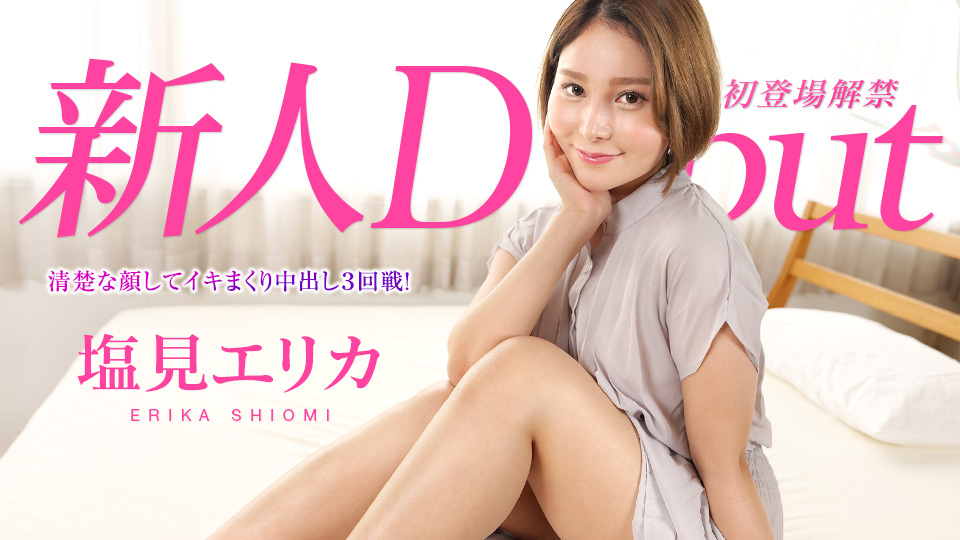 Debut Vol.67 〜清楚な顔してイキまくり中出し3回戦!〜