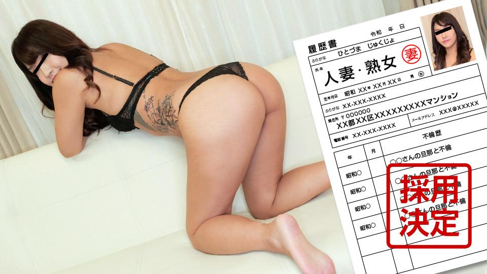 素人奥様初撮りドキュメント 91 斎藤かすみ