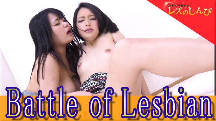Battle of lesbian〜ふみかちゃんとまゆちゃん〜3