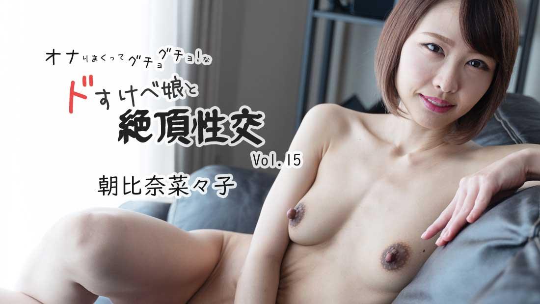 オナりまくってグチョグチョ!なドすけべ娘と絶頂性交Vol.15
