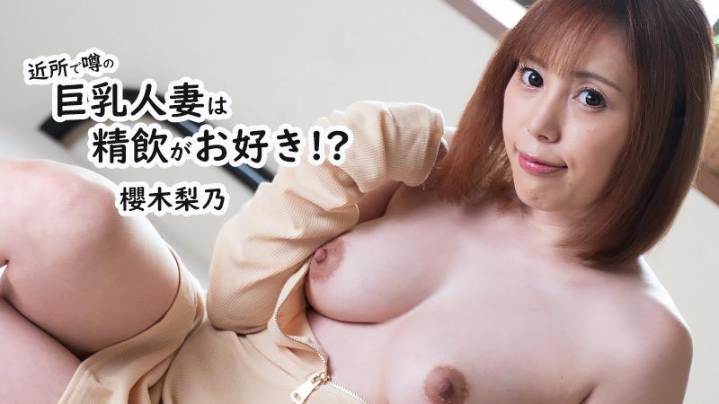 近所で噂の巨乳人妻は精飲がお好き!?