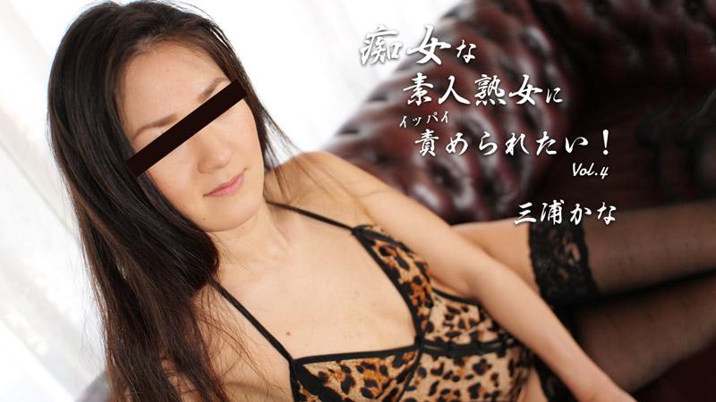 痴女な素人熟女にイッパイ責められたい!Vol.4
