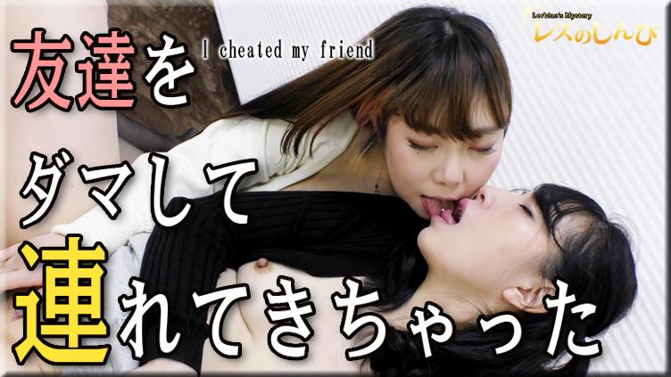 友達をダマして連れてきちゃった〜なほこちゃんとめいちゃん〜3