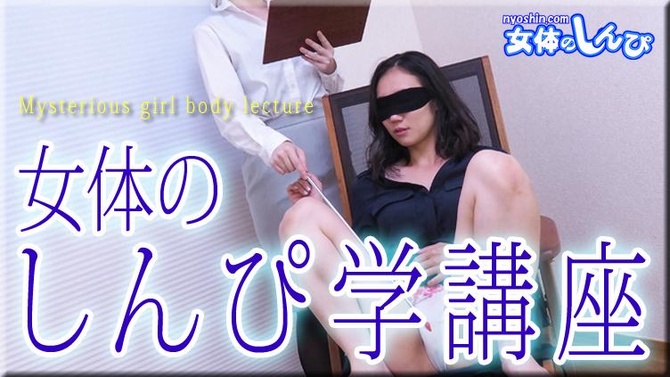 女体のしんぴ学講座