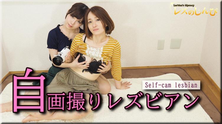 自画撮りレズビアン〜かなちゃんとしずかちゃん〜①