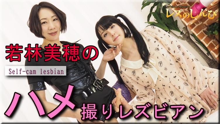 若林美保のハメ取りレズビアンディレクターズカット版〜ななこちゃんと若林美保さん〜1