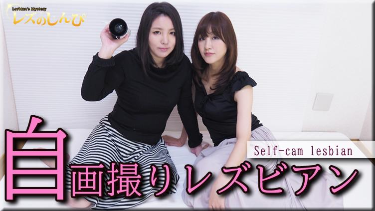 自画撮りレズビアン〜ありさちゃんとまきちゃん〜①