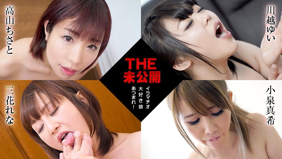 THE 未公開 〜イラマチオ大好き娘あつまれ!〜