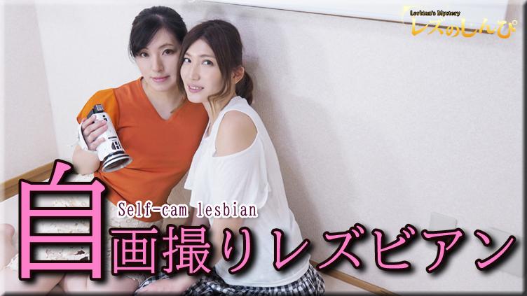 自画撮りレズビアン〜あやめちゃんとなほこちゃん〜1