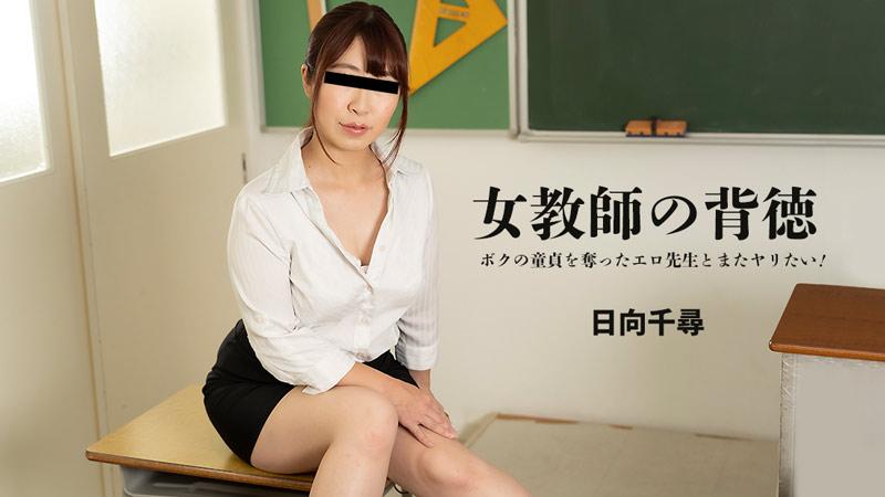 女教師の背徳~ボクの童貞を奪ったエロ先生とまたヤリたい!~