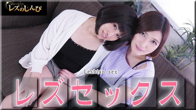 レズセックス〜あやめちゃんとこゆきちゃん〜1
