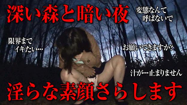 露出の秋!夜の森で大開放するM熟女